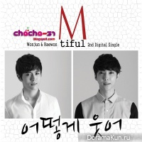 M-Tiful – How Can I Smile