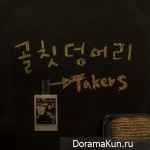 Takers – Troublemakers