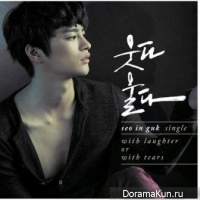 Seo In Guk – With Laughter Or With Tears