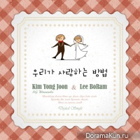 Kim Young Jun & Lee Boram – The Way We Love