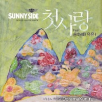Sunny Side – First Love