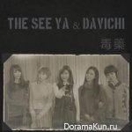 The Seeya & Davichi – Love U