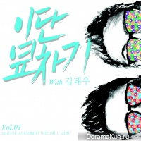 Kim Tae Woo – Two Side Kick Project Vol. 01
