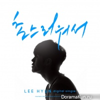 Lee Hyun – Village Guilty