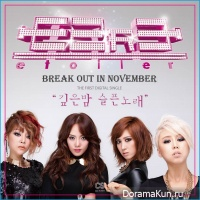 E2RE – Break Out In November