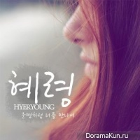 Hye Ryoung – Destiny Like To Meet You