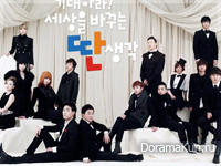 BIGBANG, PSY, 2NE1, Superstark 2, Huh Gak, John Park, Jang Jae In, Kang Seung Yoon для CJ Group